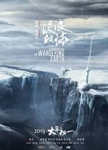 film The Wandering Earth online
